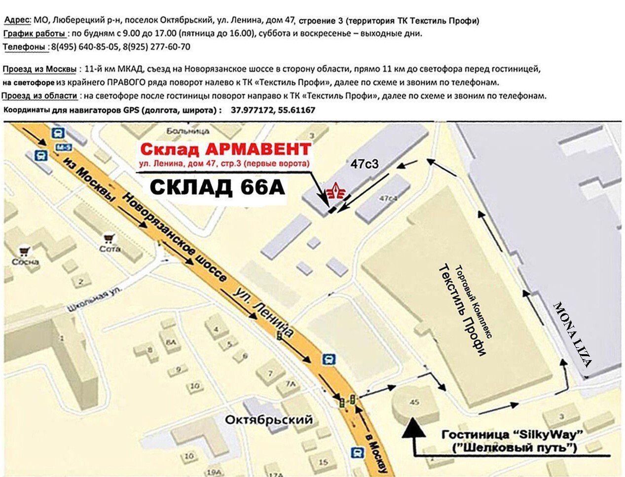 Контактная информация схема проезда фото 995
